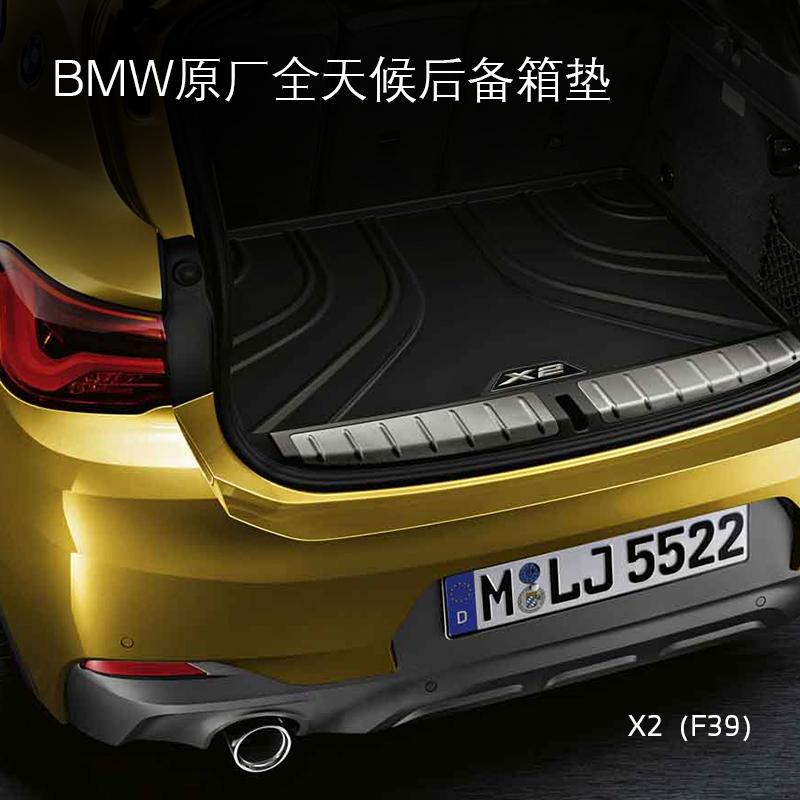 BMW脚垫