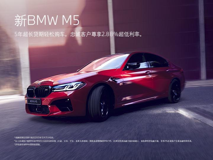 新BMW M5