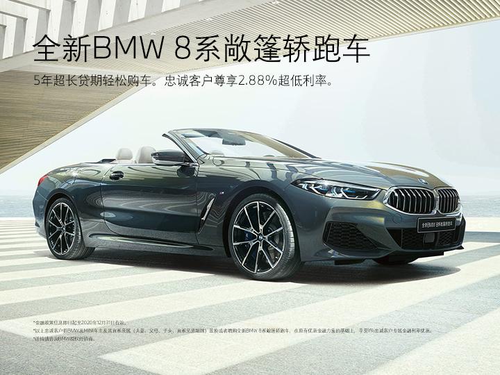 全新BMW 8系敞篷轿跑车