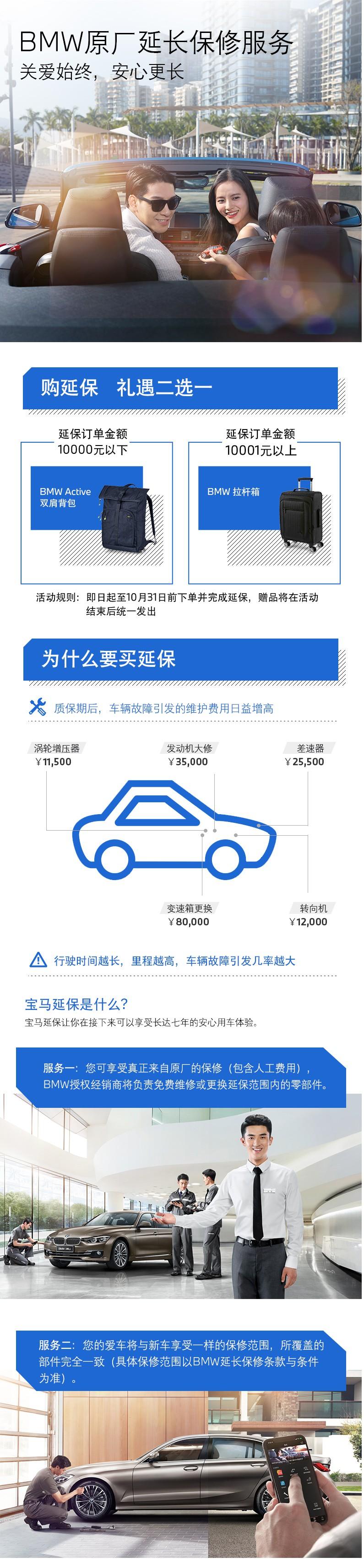 BMW宝马整车延保服务适用1系/2系/3系/4系/5系/6系/7系/8系原厂延长保修服务仅限汽油车型