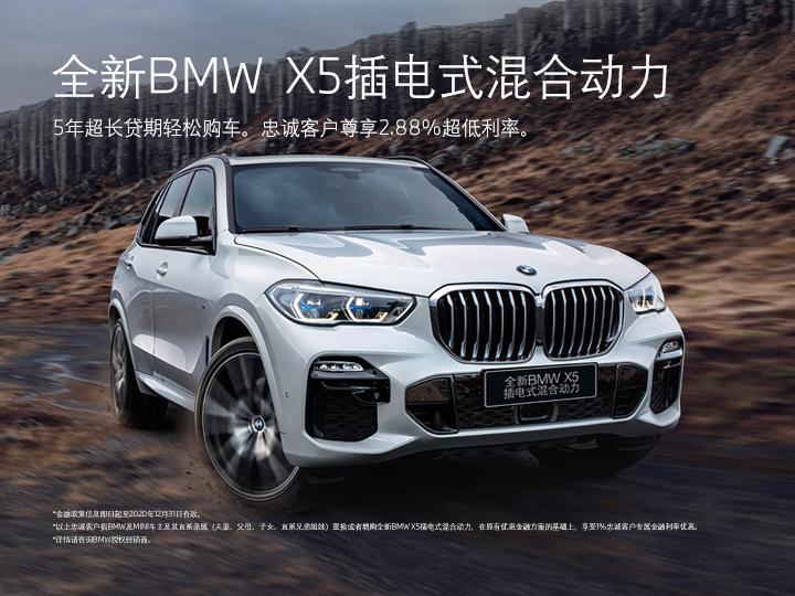 全新BMW X5插电式混合动力