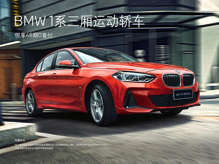 BMW 1系三厢运动轿车