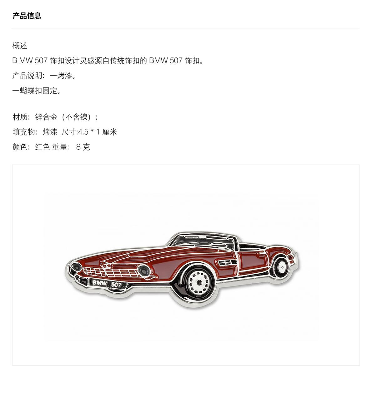 BMW 507饰扣