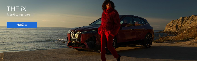 创新纯电动BMW iX