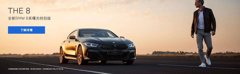 BMW 8系