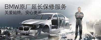BMW 延保服务