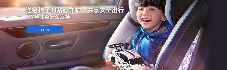 BMW 儿童安全座椅