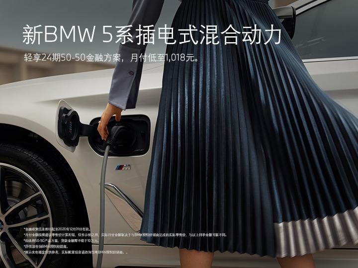 新BMW 5系插电式混合动力
