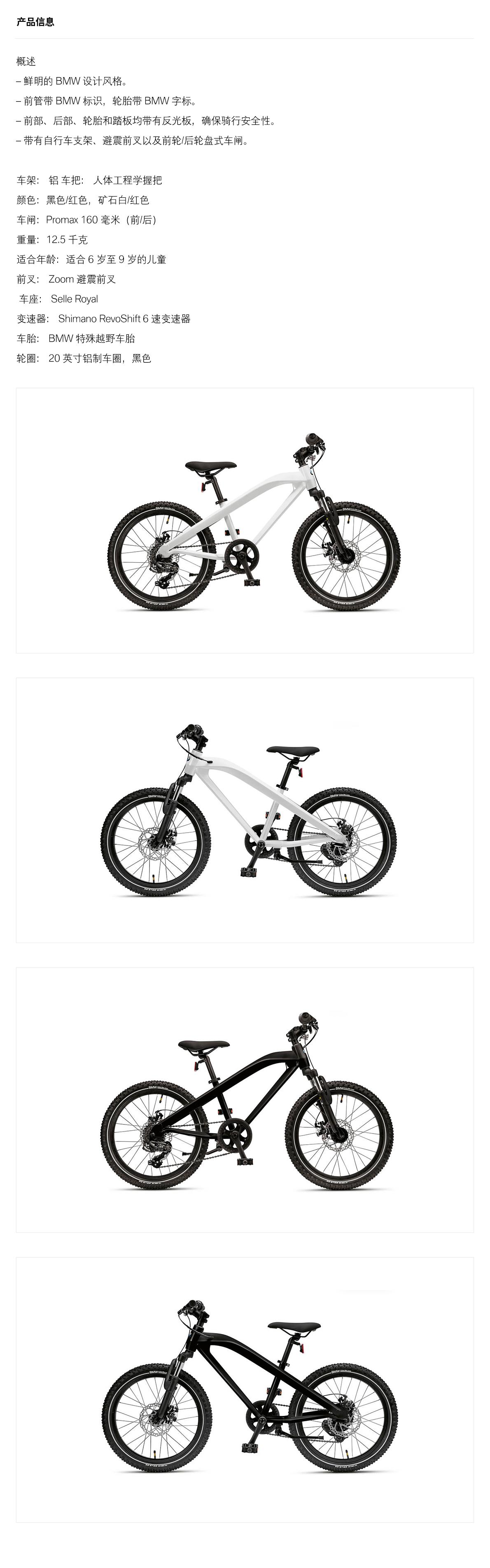 BMW 少年款休闲自行车