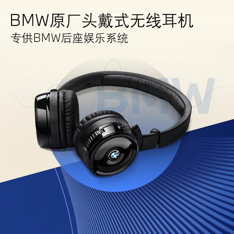 BMW耳机原厂头戴式耳机