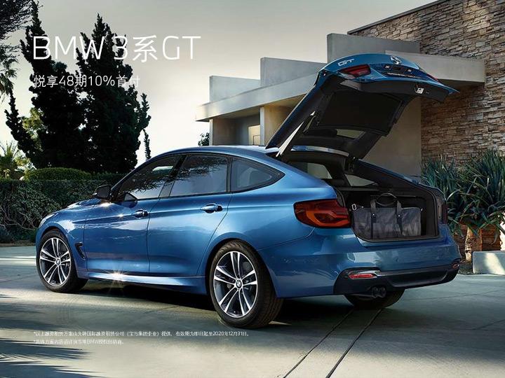 BMW 3系GT