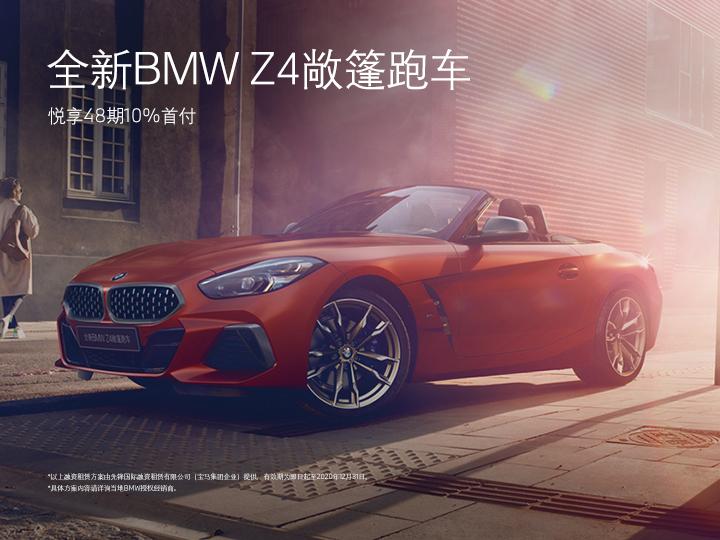 全新BMW Z4敞篷跑车
