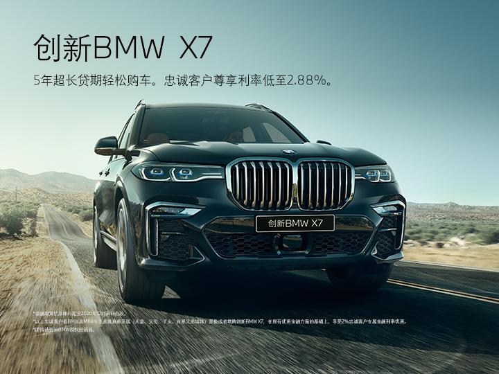 创新BMW X7