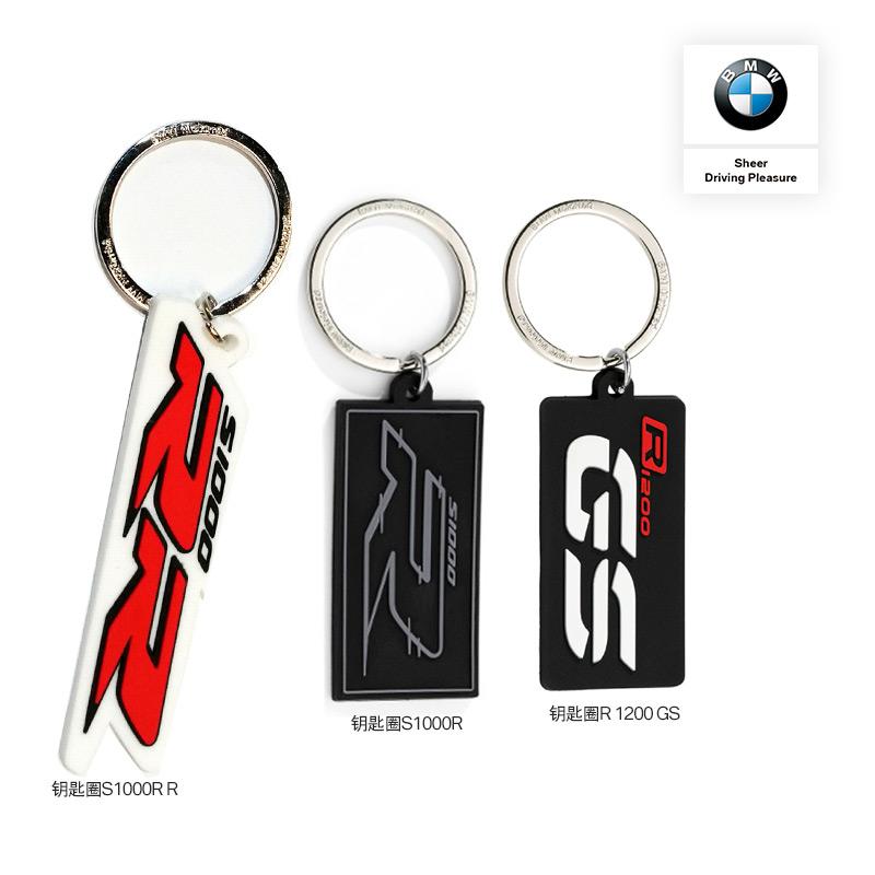 Motorrad S1000 R /R1200GS/S1000RR钥匙圈