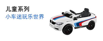 BMW 儿童系列