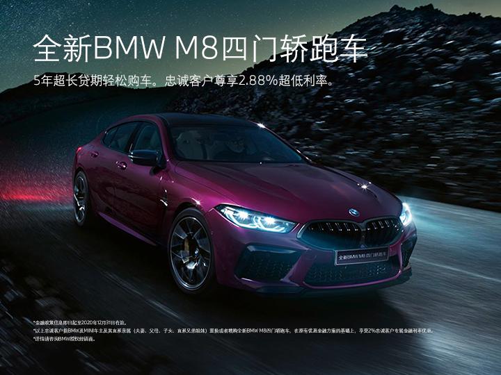 全新BMW M8双门轿跑车