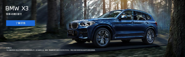新BMW X3